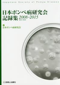日本ポンペ病研究会記録集 2008-2015**9784787822802/診断と治療社/日本ポンぺ病研究会/978-4-7878-2280-2**