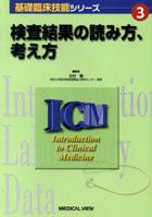 基礎臨床技能シリーズ 3 検査結果の読み方、考え方**メジカルビュー社/北村 聖/9784758300520**