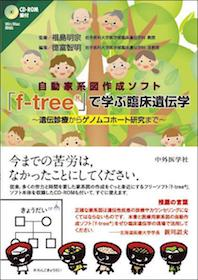 自動家系図作成ソフト「f-tree」で学ぶ臨床遺伝学**9784498008502/中外医学社/福島明宗/978-4-498-00850-2**