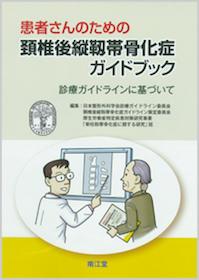頚椎後縦靱帯骨化症診療ガイドブック**9784524250158/南江堂/日本整形外科学会診療/978-4-524-25015-8**