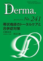 Monthly Book Derma 241 帯状疱疹のトータルケアと合併症対策**9784881179048/全日本病院出版会/渡辺 大輔/978-4-88117-904-8**