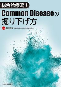 総合診療流!Common Diseaseの掘り下げ方**9784784945504/日本医事新報社/高岸勝繁/978-4-7849-4550-4**