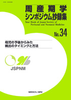 周産期学シンポジウム 34**9784758317399/メジカルビュー社/978-4-7583-1739-9**