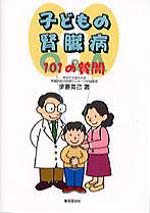 子どもの腎臓病【電子版】**東京医学社/9784885631450**