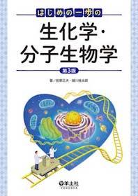はじめの一歩の生化学・分子生物学 第3版**9784758120722/羊土社/前野正夫/978-4-7581-2072-2**