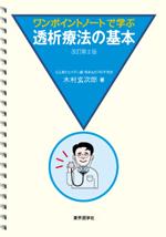 ワンポイントノートで学ぶ透析療法の基本**東京医学社/木村玄次郎(名古屋市立大学心臓・腎高血圧内科学)/9784885631870**