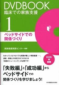 臨床での家族支援 1 ベッドサイドでの関係づくり**9784818016170/日本看護協会出版会/家族看護実践センター/978-4-8180-1617-0**