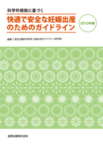 快適で安全な妊娠出産のためのガイドライン 2013年版**9784307301152/金原出版/厚生労働科学研究 妊/978-4-307-30115-2**