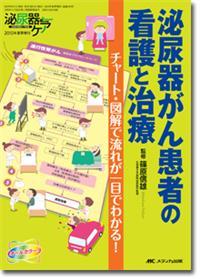 泌尿器がん患者の看護と治療**9784840451796/メディカ出版/篠原信雄/978-4-8404-5179-6**