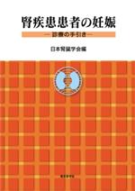 腎疾患患者の妊娠【電子版】**東京医学社/9784885631726**