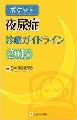 ポケット 夜尿症診療ガイドライン2016**9784787822673/診断と治療社/日本夜尿症学会/978-4-7878-2267-3**