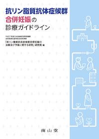抗リン脂質抗体症候群合併妊娠の診療ガイドライン**9784525331818/南山堂/平成27年度日本医療/978-4-525-33181-8**