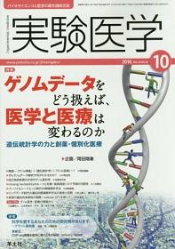 実験医学 2016年10月 ゲノムデータをどう扱えば、医学と医療は変わるのか**羊土社/企画:岡田随象/9784758101561**