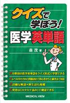 クイズで学ぼう!医学英単語**メジカルビュー社/森茂/9784758304238**
