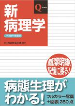 Qシリーズ 新病理学**9784784911851/日本医事新報社/監:桜井勇/978-4-7849-1185-1**