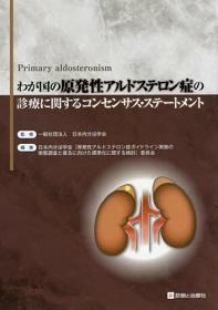 わが国の原発性アルドステロン症の診療に関するコンセンサス・ステートメント**9784787822734/診断と治療社/日本内分泌学会<br/978-4-7878-2273-4**