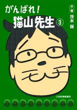 がんばれ!猫山先生 3**9784784940950/日本医事新報社/茨木保/978-4-7849-4095-0**