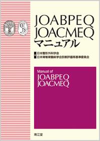 JOABPEQ,JOACMEQマニュアル**9784524268870/南江堂/日本整形外科学会・日/978-4-524-26887-0**