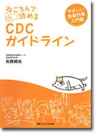 ねころんで読めるCDCガイドライン**9784840420907/メディカ出版/矢野邦夫/978-4-8404-2090-7**