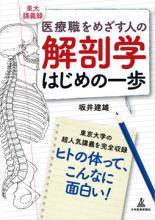 解剖学はじめの一歩**9784784932153/日本医事新報社/坂井建雄/978-4-7849-3215-3**