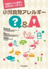 小児食物アレルギーQ&A**9784784951963/日本医事新報社/海老澤 元宏/978-4-7849-5196-3**