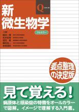 Qシリーズ 新微生物学**9784784911936/日本医事新報社/舘田 一博/978-4-7849-1193-6**