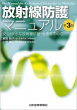 放射線防護マニュアル**9784784941551/日本医事新報社/草間朋子/978-4-7849-4155-1**