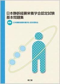 日本静脈経腸栄養学会認定試験 基本問題集**9784524269747/南江堂/日本静脈経腸栄養学会/978-4-524-26974-7**