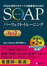 SOAPパーフェクトトレーニング Part 2**9784787821560/診断と治療社/岡村祐聡(服薬ケア研/978-4-7878-2156-0**
