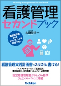 看護管理セカンドブック**学研メディカル秀潤社/太田加世(C-FEN代表)/9784780912173**