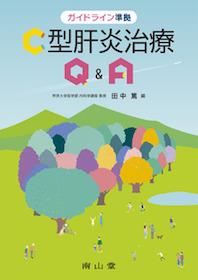 C型肝炎治療Q&A**9784525255411/南山堂/田中 篤(帝京大学医/978-4-525-25541-1**