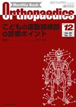 Monthly Book Orthopaedics 2016年12月 こどもの運動器検診の診察ポイント**4910021131262/全日本病院出版会/吉川 一郎/**