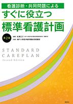 すぐに役立つ標準看護計画**9784796523660/照林社/松浦正子/978-4-7965-2366-0**
