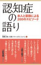 認知症の語り**9784818019805/日本看護協会出版会/健康と病いの語りディ/978-4-8180-1980-5**