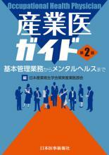 産業医ガイド**9784784930425/日本医事新報社/日本産業衛生学会関東/978-4-7849-3042-5**