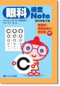 眼科検査Note**メディカ出版/加藤 浩晃/9784840429658**