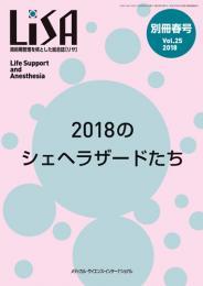 LiSA 2018年別冊春号 2018のシェヘラザードたち**9784895929196/メディカルサイエンス/978-4-89592-919-6**