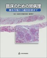 臨床のための腎病理**9784784951840/日本医事新報社/監:湯村和子/978-4-7849-5184-0**
