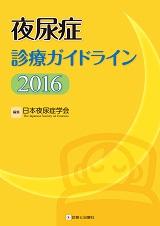 夜尿症診療ガイドライン 2016**9784787822055/診断と治療社/日本夜尿症学会/978-4-7878-2205-5**