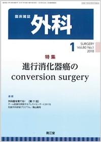 外科 2018年1月 進行消化器癌のconversion surgery**4910033510185/南江堂/**
