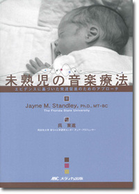 未熟児の音楽療法**9784840428668/メディカ出版/Jayne M. S/978-4-8404-2866-8**