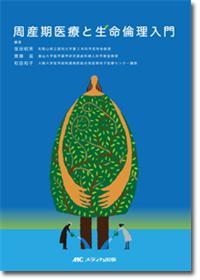周産期医療と生命倫理入門**9784840450270/メディカ出版/窪田昭男/978-4-8404-5027-0**