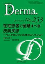 Monthly Book Derma 253 在宅患者で留意すべき皮膚疾患**全日本病院出版会/種田 明生/9784881179161**