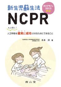 新生児蘇生法NCPR**9784525281717/南山堂/水本 洋/978-4-525-28171-7**