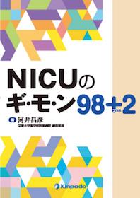 NICUのギ・モ・ン98+2**9784765316767/金芳堂/河井昌彦(京都大学医/978-4-7653-1676-7**