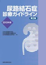 尿路結石症診療ガイドライン 2013年版**9784307430531/金原出版/日本泌尿器科学会・日/978-4-307-43053-1**