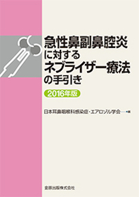 急性鼻副鼻腔炎に対するネブライザー療法の手引き 2016年版**9784307371148/金原出版/日本耳鼻咽喉科感染症/978-4-307-37114-8**
