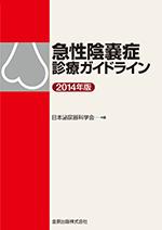 急性陰嚢症診療ガイドライン 2014年版**9784307430555/金原出版/日本泌尿器科学会/978-4-307-43055-5**
