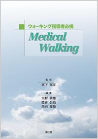 ウォーキング指導者必携 Medical Walking**9784524268832/南江堂/監:宮下充正/978-4-524-26883-2**