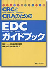 CRCとCRAのためのEDCガイドブック**9784840425216/メディカ出版/監:日本病院薬剤師会/978-4-8404-2521-6**
